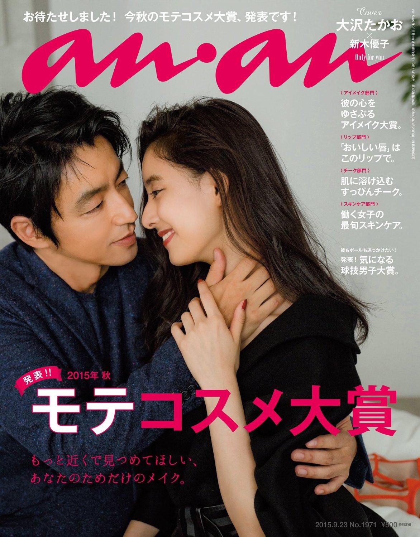 雑誌ananの表紙